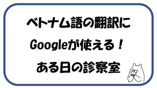 外国人はgoogle翻訳で診療