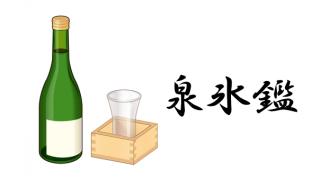山形の酒泉氷鑑